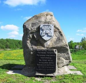 Памятный знак камень-валун